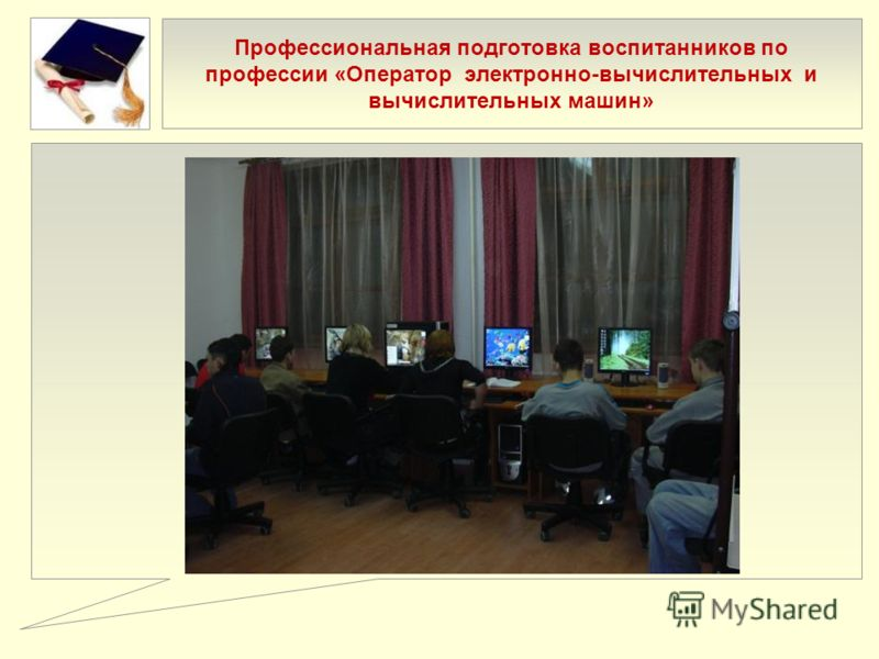 Профессиональная подготовка воспитанников по профессии «Оператор электронно-вычислительных и вычислительных машин»