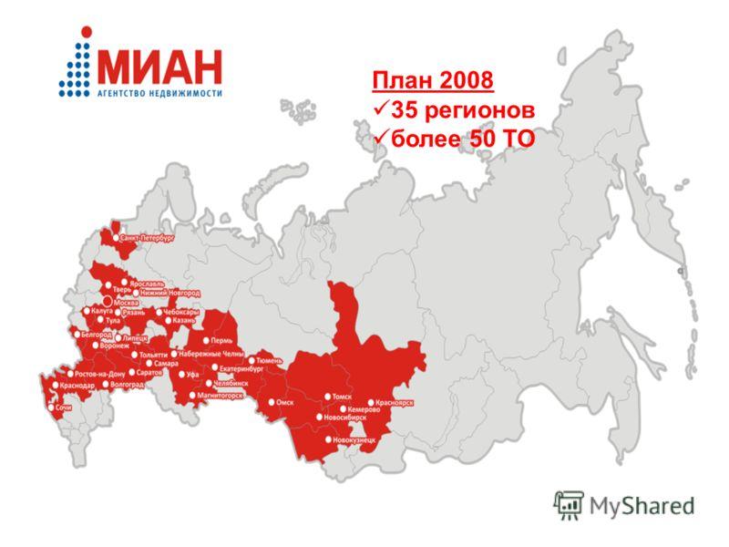 План 2008 35 регионов более 50 ТО