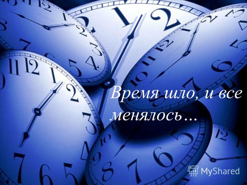 Время шло, и все менялось…