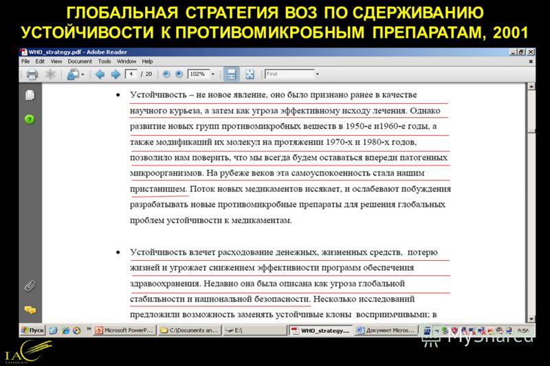 ГЛОБАЛЬНАЯ СТРАТЕГИЯ ВОЗ ПО СДЕРЖИВАНИЮ УСТОЙЧИВОСТИ К ПРОТИВОМИКРОБНЫМ ПРЕПАРАТАМ, 2001