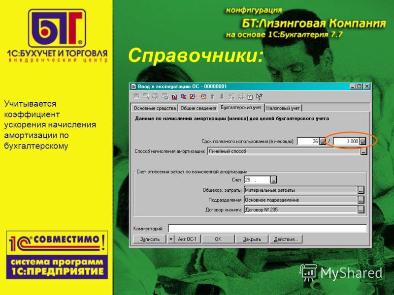 Учитывается коэффициент ускорения начисления амортизации по бухгалтерскому Справочники: