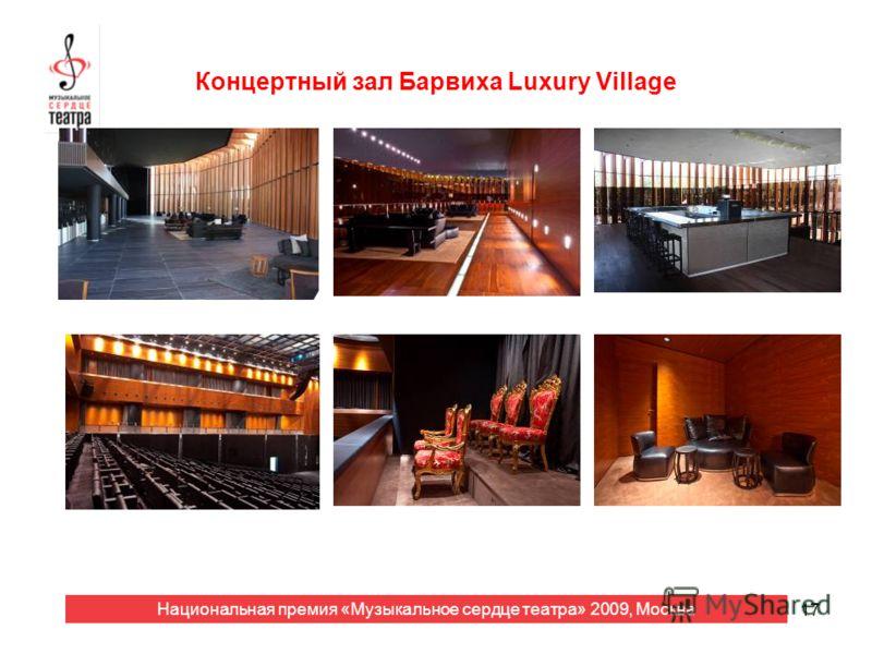 17 Концертный зал Барвиха Luxury Village Национальная премия «Музыкальное сердце театра» 2009, Москва