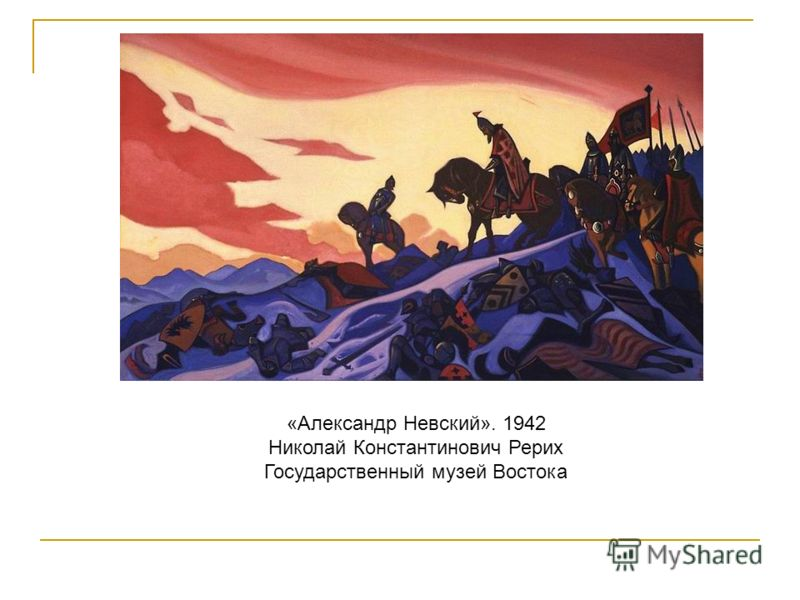«Александр Невский». 1942 Николай Константинович Рерих Государственный музей Востока