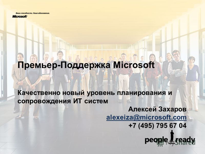 Качественно новый уровень планирования и сопровождения ИТ систем Алексей Захаров alexeiza@microsoft.com +7 (495) 795 67 04 Премьер-Поддержка Microsoft