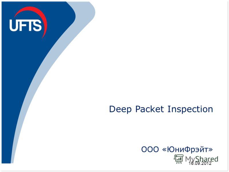 Deep Packet Inspection ООО «ЮниФрэйт» 16.09.2012