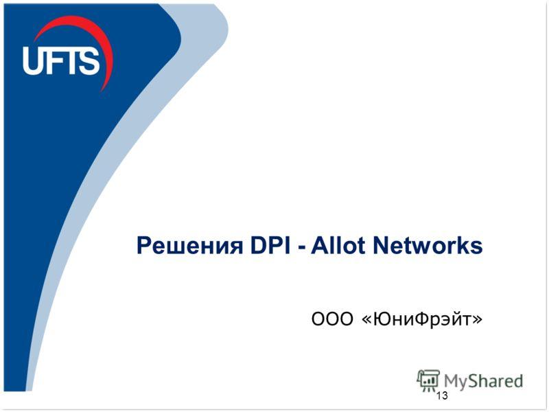 Решения DPI - Allot Networks ООО «ЮниФрэйт» 13