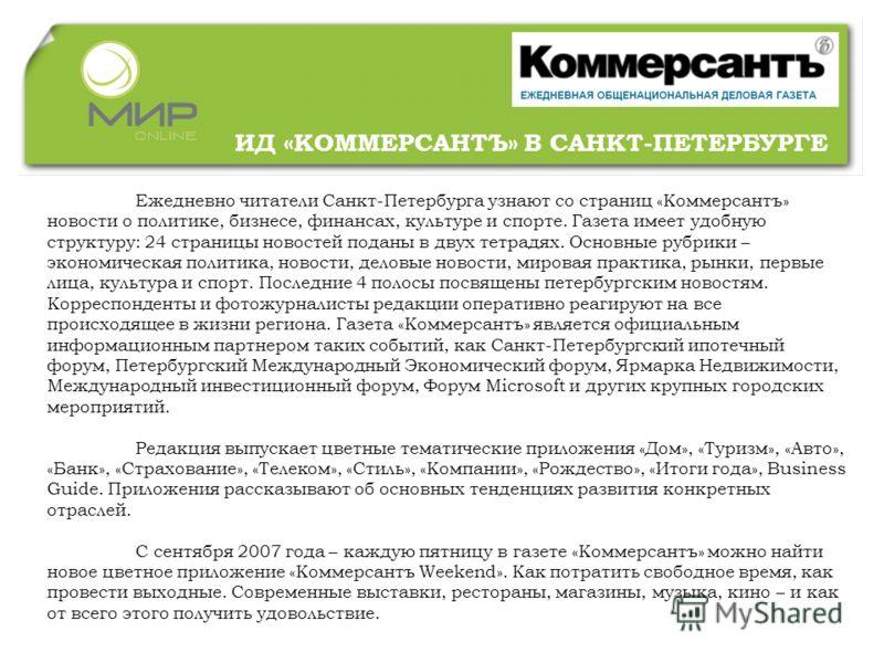 ИД «КОММЕРСАНТЪ» В САНКТ-ПЕТЕРБУРГЕ Ежедневно читатели Санкт-Петербурга узнают со страниц «Коммерсантъ» новости о политике, бизнесе, финансах, культуре и спорте. Газета имеет удобную структуру: 24 страницы новостей поданы в двух тетрадях. Основные ру
