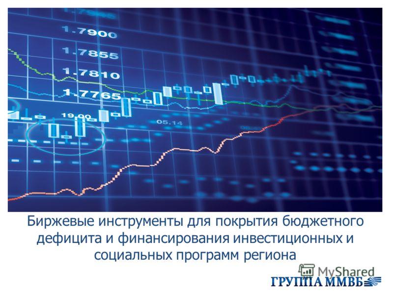 Биржевые инструменты для покрытия бюджетного дефицита и финансирования инвестиционных и социальных программ региона