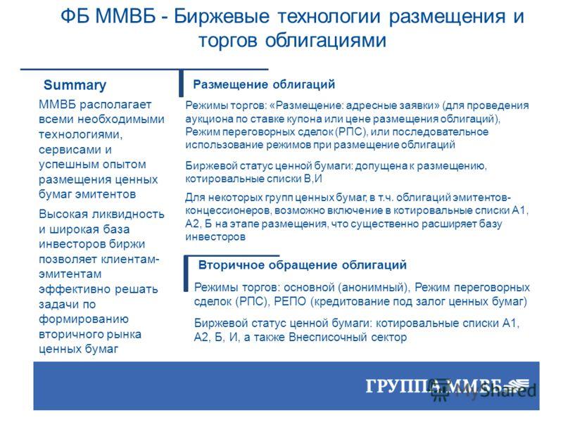 ФБ ММВБ - Биржевые технологии размещения и торгов облигациями Summary ММВБ располагает всеми необходимыми технологиями, сервисами и успешным опытом размещения ценных бумаг эмитентов Высокая ликвидность и широкая база инвесторов биржи позволяет клиент