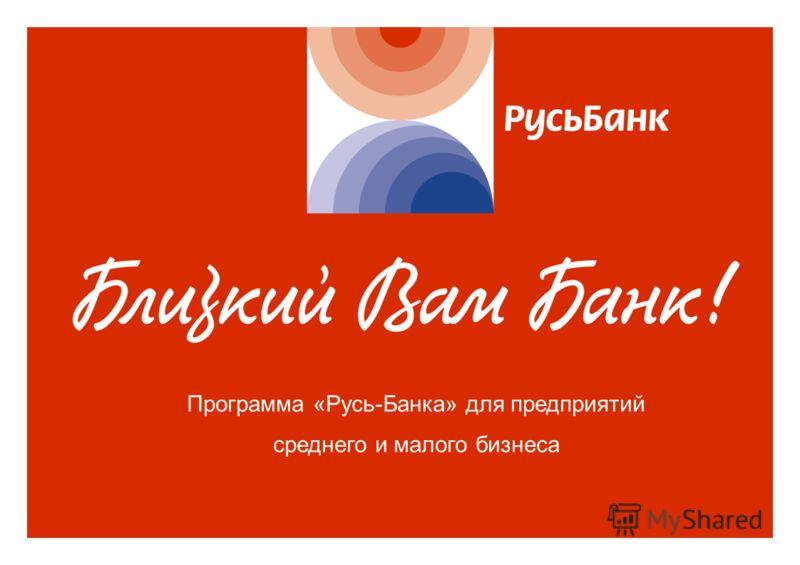 Название презентации Автор презентации 01.04.2006 Программа «Русь-Банка» для предприятий среднего и малого бизнеса