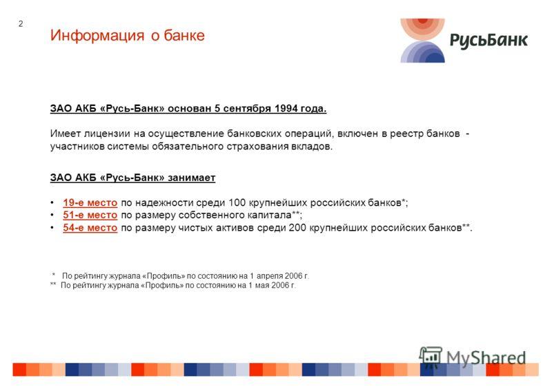 2 Информация о банке ЗАО АКБ «Русь-Банк» основан 5 сентября 1994 года. Имеет лицензии на осуществление банковских операций, включен в реестр банков - участников системы обязательного страхования вкладов. ЗАО АКБ «Русь-Банк» занимает 19-е место по над