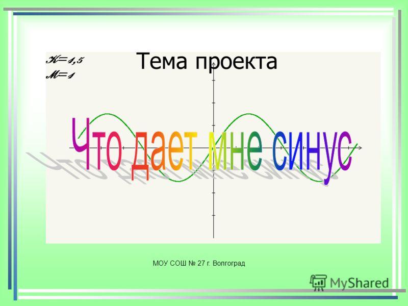 Тема проекта МОУ СОШ 27 г. Волгоград