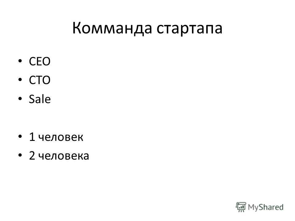 Комманда стартапа СЕО СТО Sale 1 человек 2 человека