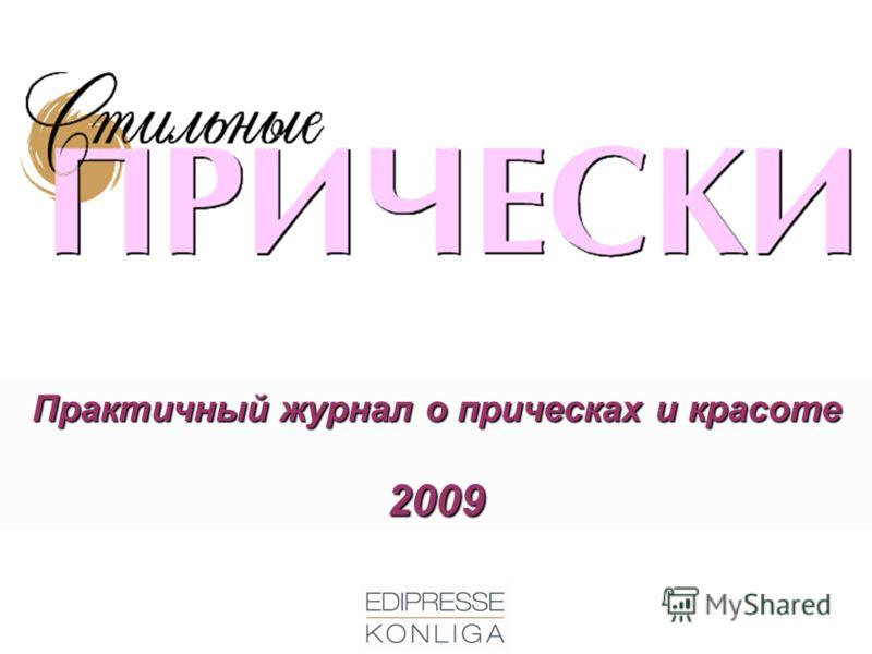 Практичный журнал о прическах и красоте 2009