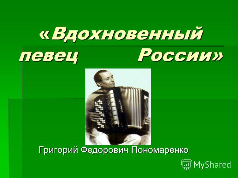 «Вдохновенный певец России» Григорий Федорович Пономаренко