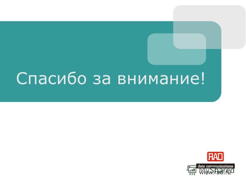 Slide 12 www.rad.ru Спасибо за внимание!