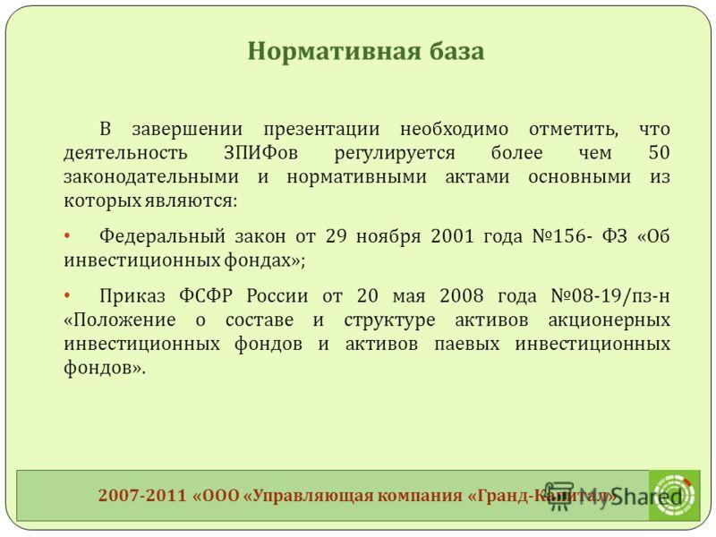В завершении презентации необходимо отметить, что деятельность ЗПИФов регулируется более чем 50 законодательными и нормативными актами основными из которых являются : Федеральный закон от 29 ноября 2001 года 156- ФЗ « Об инвестиционных фондах »; Прик