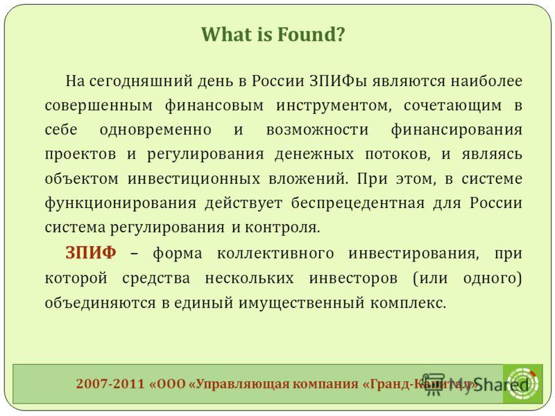 На сегодняшний день в России ЗПИФы являются наиболее совершенным финансовым инструментом, сочетающим в себе одновременно и возможности финансирования проектов и регулирования денежных потоков, и являясь объектом инвестиционных вложений. При этом, в с