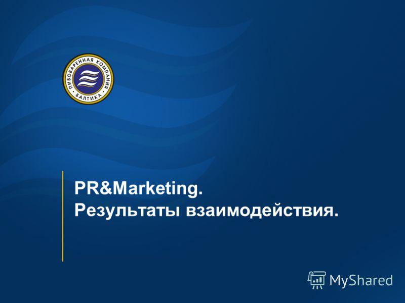 PR&Marketing. Результаты взаимодействия.