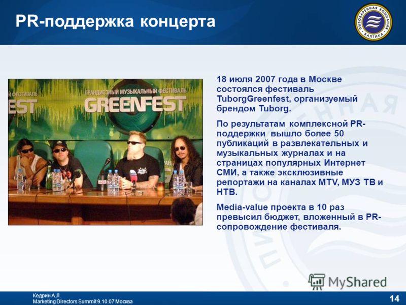 14 Кедрин А.Л. Marketing Directors Summit 9.10.07 Москва 18 июля 2007 года в Москве состоялся фестиваль TuborgGreenfest, организуемый брендом Tuborg. По результатам комплексной PR- поддержки вышло более 50 публикаций в развлекательных и музыкальных ж