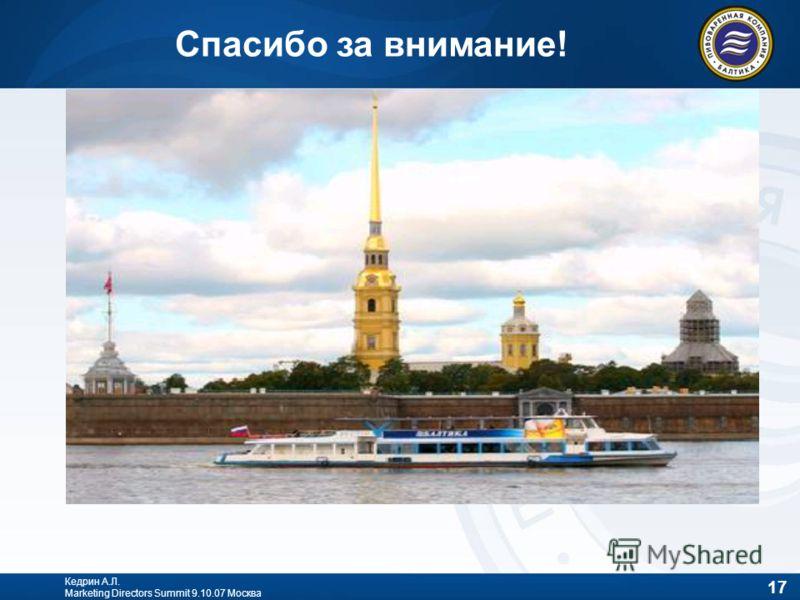 17 Кедрин А.Л. Marketing Directors Summit 9.10.07 Москва Спасибо за внимание!