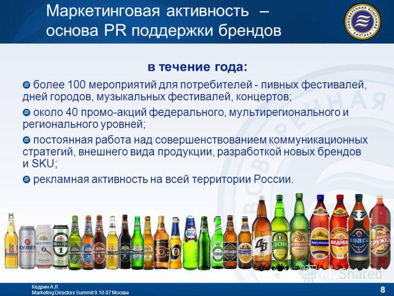 8 Кедрин А.Л. Marketing Directors Summit 9.10.07 Москва в течение года: более 100 мероприятий для потребителей - пивных фестивалей, дней городов, музыкальных фестивалей, концертов; около 40 промо-акций федерального, мультирегионального и региональног