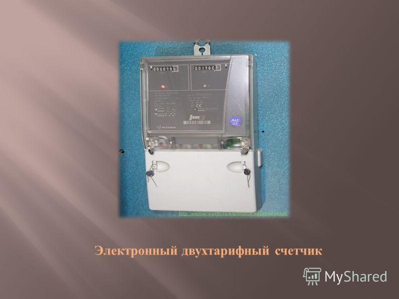 Электронный двухтарифный счетчик http :// elektrik - master. ru / elektronnye _ elektroschetchiki