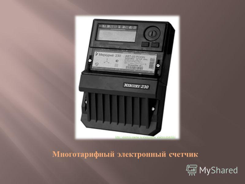 Многотарифный электронный счетчик http://elektrik-master.ru/elektronnye_elektroschetchiki