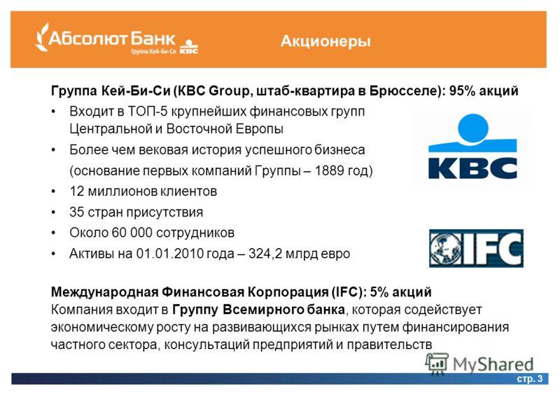 Группа Кей-Би-Си (КВС Group, штаб-квартира в Брюсселе): 95% акций Входит в ТОП-5 крупнейших финансовых групп Центральной и Восточной Европы Более чем вековая история успешного бизнеса (основание первых компаний Группы – 1889 год) 12 миллионов клиенто
