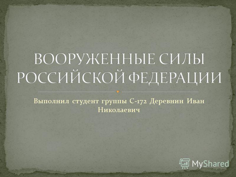 Выполнил студент группы С-172 Деревнин Иван Николаевич
