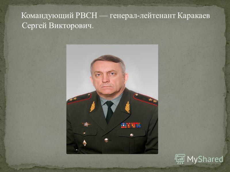 Командующий РВСН генерал-лейтенант Каракаев Сергей Викторович.