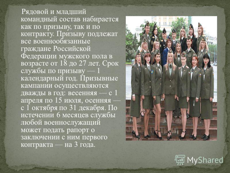 Рядовой и младший командный состав набирается как по призыву, так и по контракту. Призыву подлежат все военнообязанные граждане Российской Федерации мужского пола в возрасте от 18 до 27 лет. Срок службы по призыву 1 календарный год. Призывные кампани