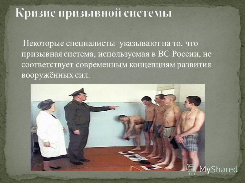 Некоторые специалисты указывают на то, что призывная система, используемая в ВС России, не соответствует современным концепциям развития вооружённых сил.