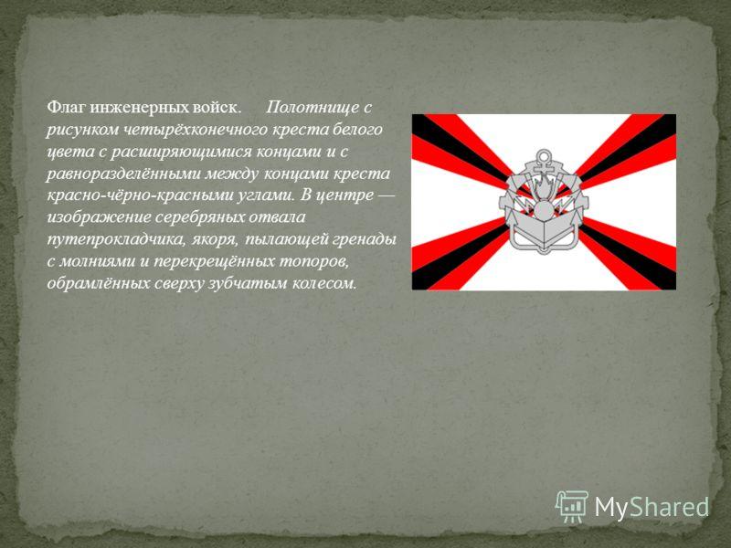 Флаг инженерных войск полотнище с