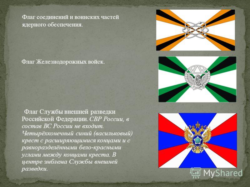 Флаг Службы внешней разведки Российской Федерации.СВР России, в состав ВС России не входит. Четырёхконечный синий (васильковый) крест с расширяющимися концами и с равноразделёнными бело-красными углами между концами креста. В центре эмблема Службы вн