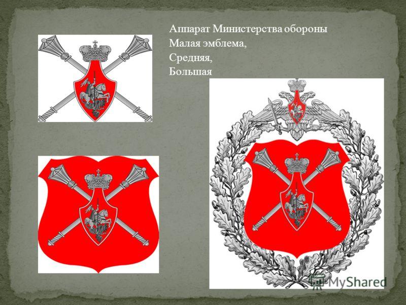 Аппарат Министерства обороны Малая эмблема, Средняя, Большая