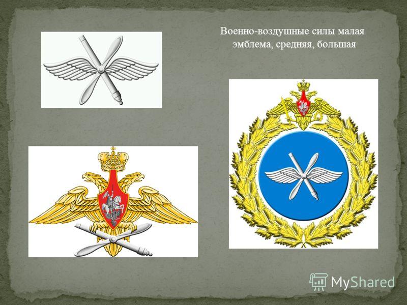 Военно-воздушные силы малая эмблема, средняя, большая