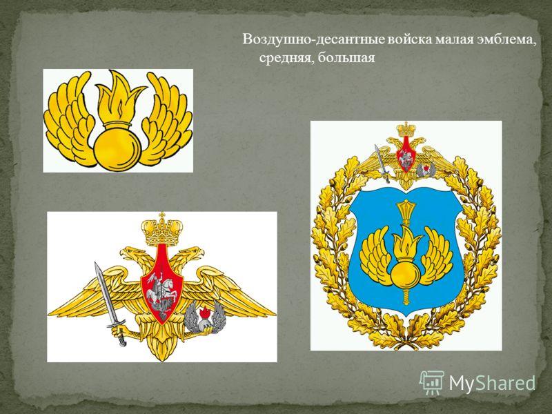 Воздушно-десантные войска малая эмблема, средняя, большая