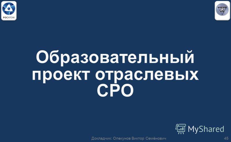 45Докладчик: Опекунов Виктор Семёнович