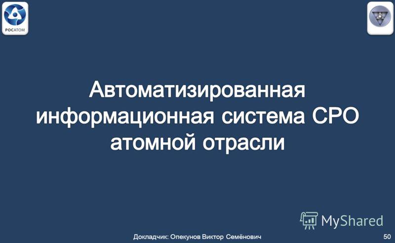 Докладчик: Опекунов Виктор Семёнович 50
