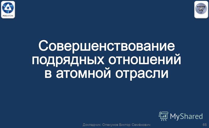 65Докладчик: Опекунов Виктор Семёнович
