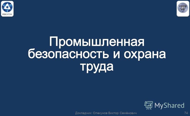 74Докладчик: Опекунов Виктор Семёнович