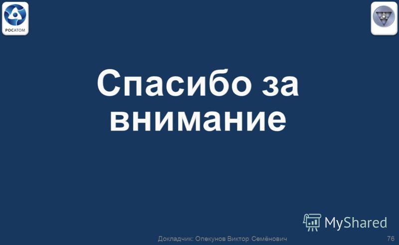 76Докладчик: Опекунов Виктор Семёнович