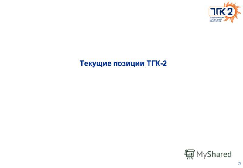 5 Текущие позиции ТГК-2