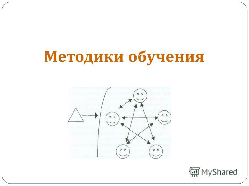 Методики обучения