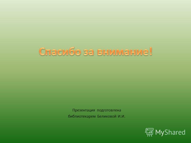 Презентация подготовлена библиотекарем Беликовой И.И.
