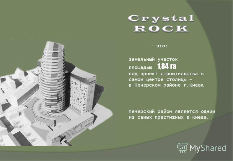 земельный участок площадью 1,84 га под проект строительства в самом центре столицы – в Печерском районе г.Киева - это: Печерский район является одним из самых престижных в Киеве.