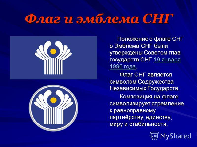 Флаг и эмблема СНГ Положение о флаге СНГ о Эмблема СНГ были утверждены Советом глав государств СНГ 19 января 1996 года. Положение о флаге СНГ о Эмблема СНГ были утверждены Советом глав государств СНГ 19 января 1996 года.19 января 1996 года19 января 1