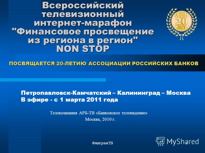 ФинграмТВ1 Всероссийский телевизионный интернет-марафон