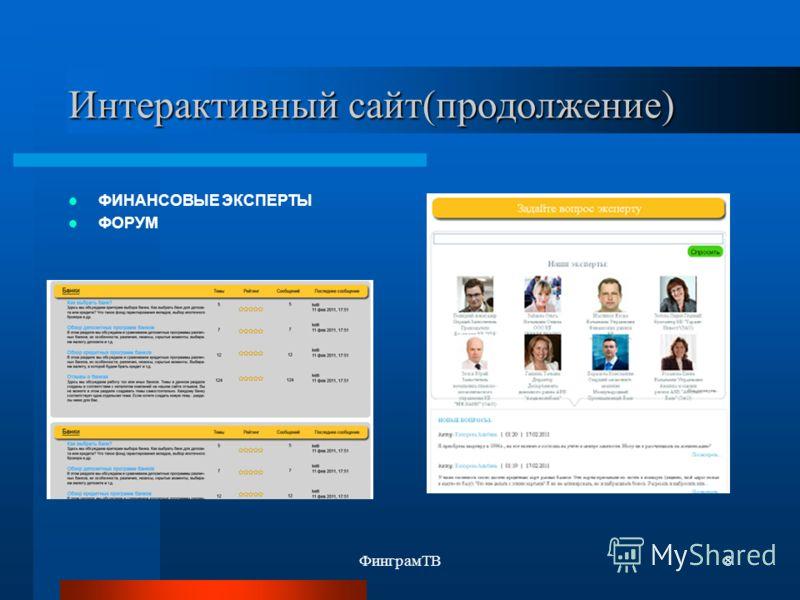 ФинграмТВ8 Интерактивный сайт(продолжение) ФИНАНСОВЫЕ ЭКСПЕРТЫ ФОРУМ